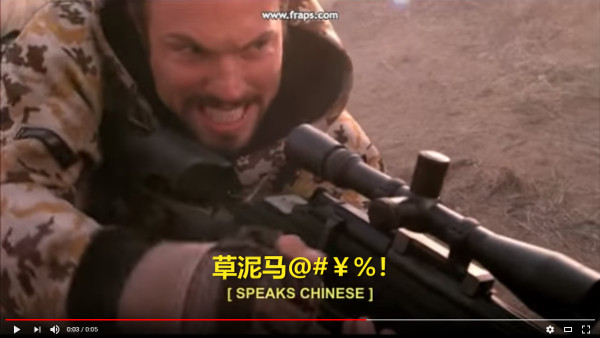 Firefly Cursing in Chinese